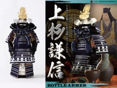 [Kenshin Uesugi] BOTTLE ARMOR - bottle holder