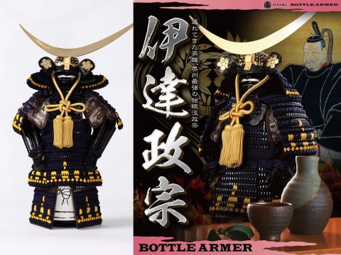 [Masamune Date] BOTTLE ARMOR - botttle holder