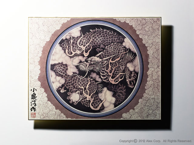 Dragon Limited Edition Print Signed by Junsaku Koizumi - art