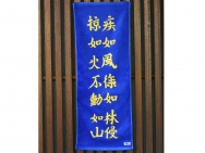 Takeda Shingen Sports Towel