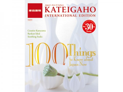 家庭画報 International Edition  2008 - 2012
