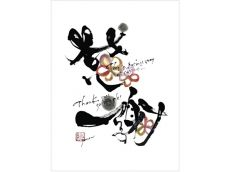 """Gratitude""by Picturesque Japanese Flower Calligraphy"